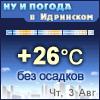 Ну и погода в Идринском - Поминутный прогноз погоды